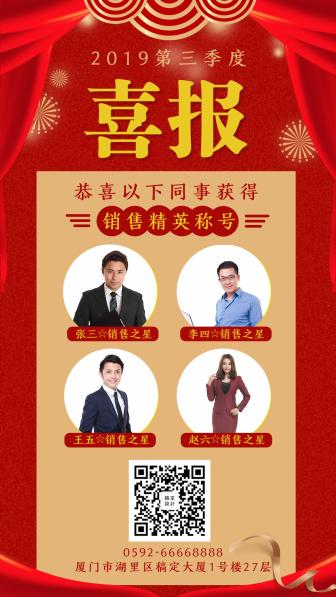 喜报/喜庆/通知公告/手机海报
