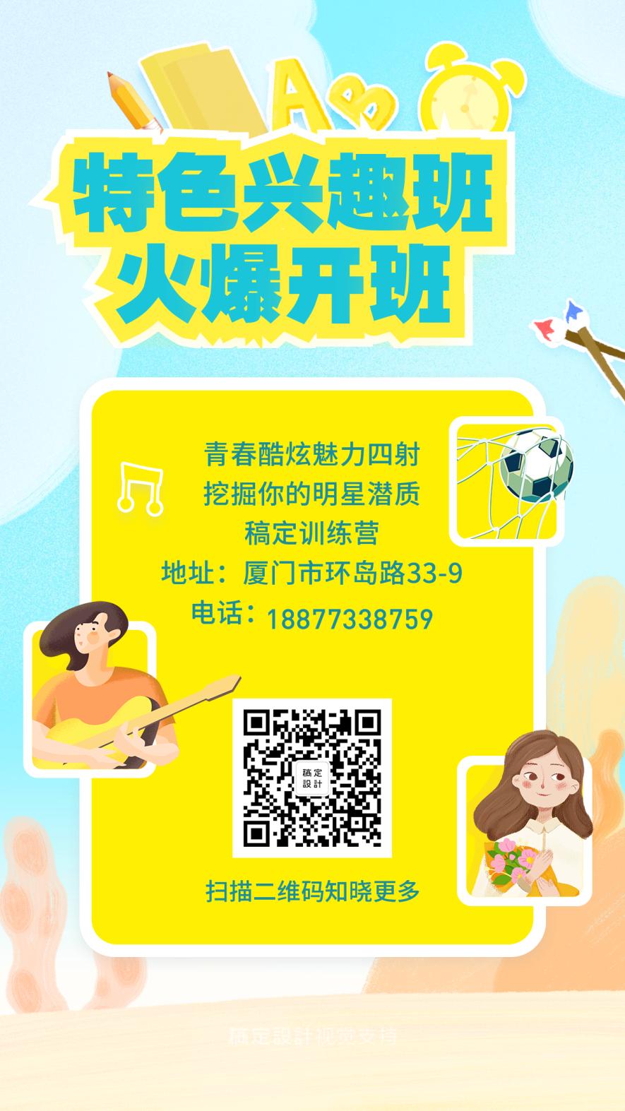 兴趣班/培训招生/手机海报
