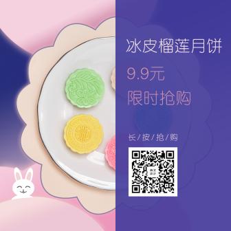 中秋营销/简约清新/月饼抢购/方图