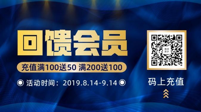 会员活动/简约科技/banner横图