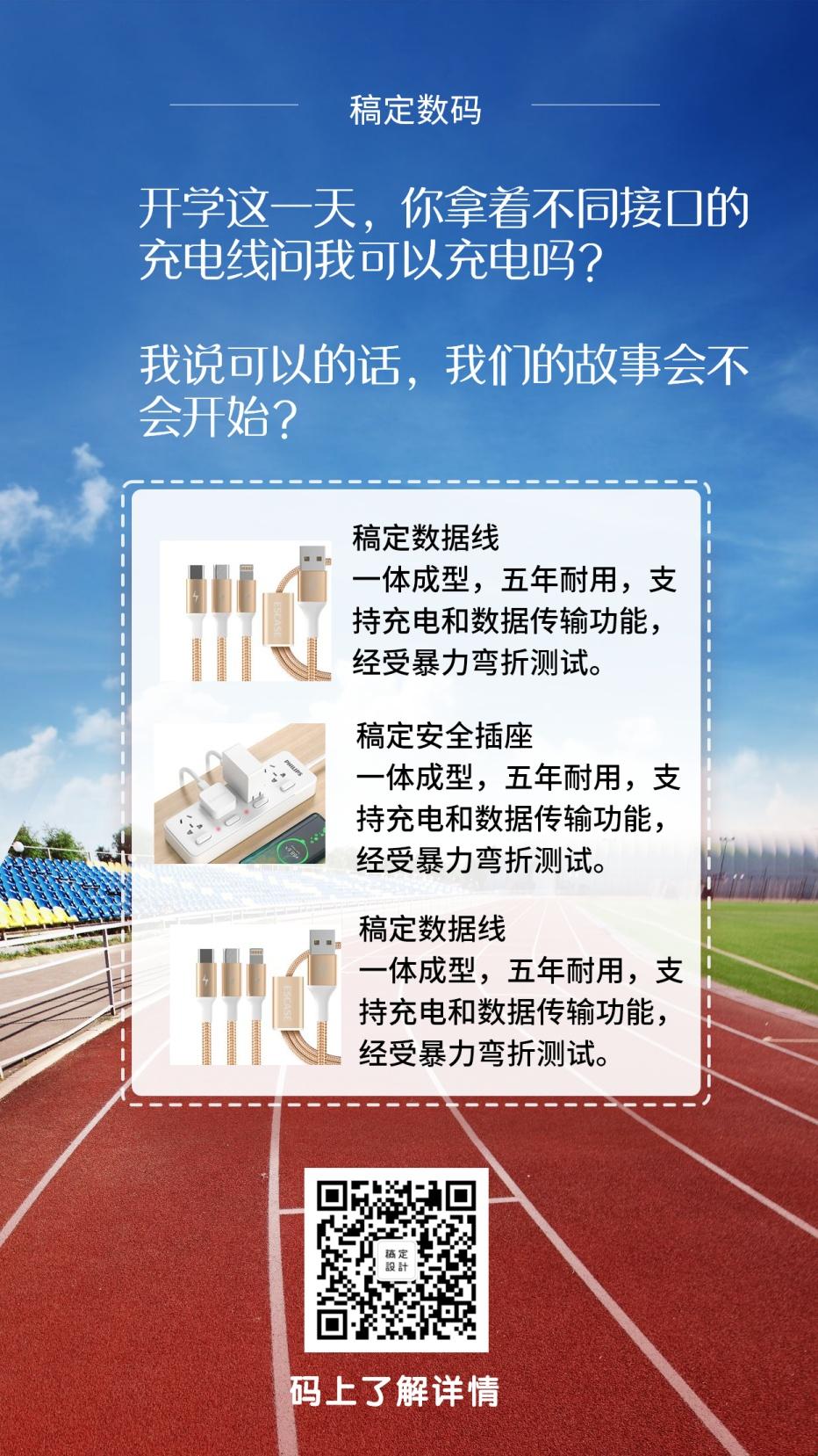 开学季/数码电子/创意/产品推广/手机海报
