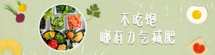 餐饮美食/卡通清新/饿了么海报