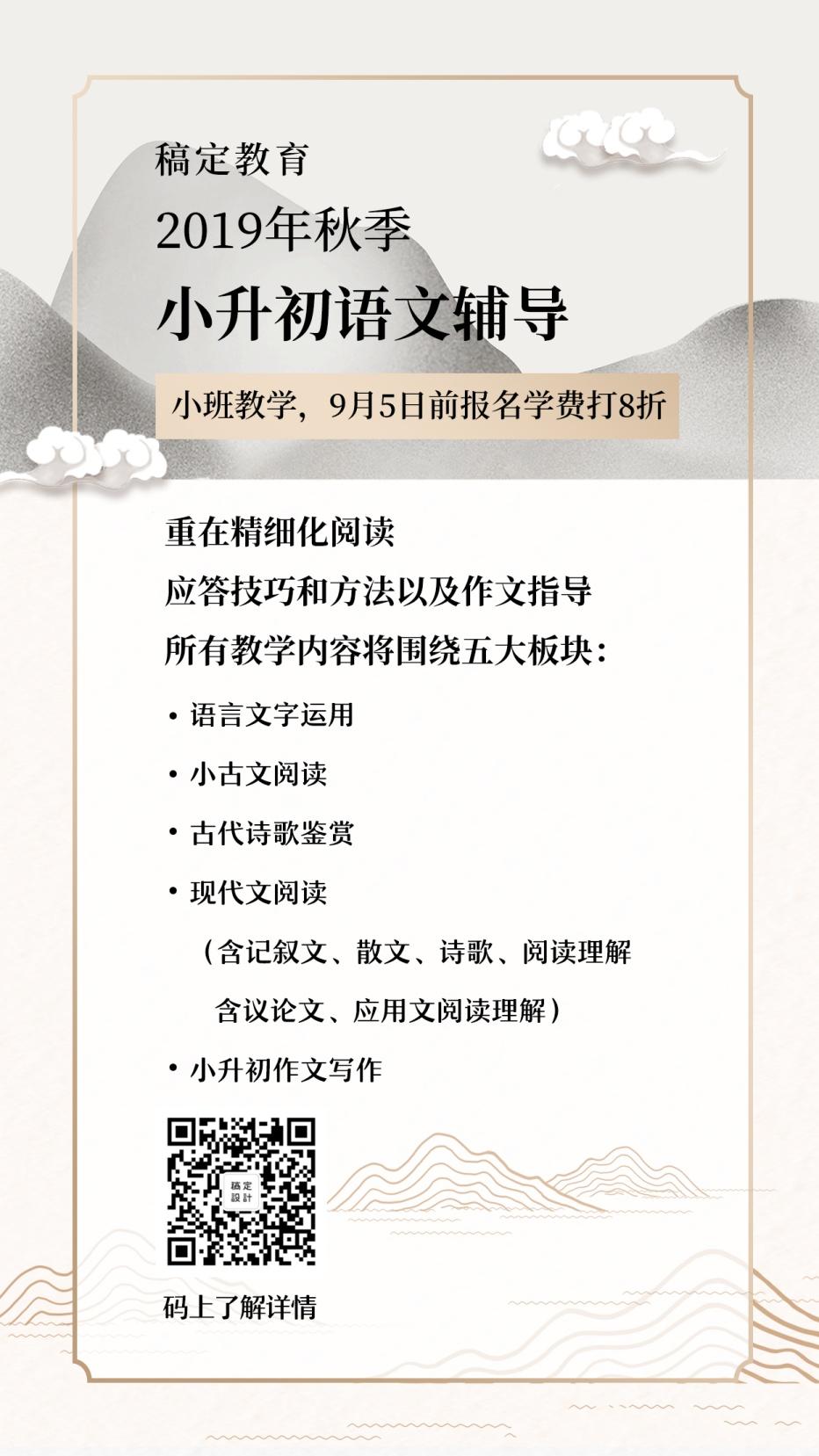 开学秋季招生/教育培训/中国风/手机海报