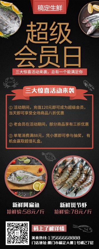 餐饮美食/生鲜促销/会员活动/营销长图