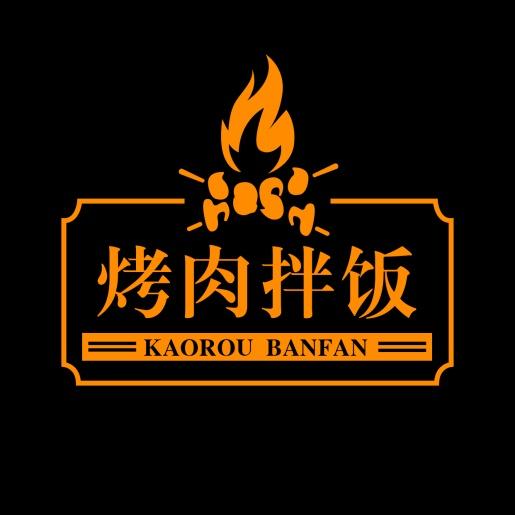 logo头像/餐饮美食/烤肉烧烤/创意店标