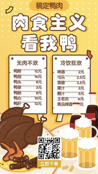 餐饮美食/鸭肉菜单/手绘卡通/手机海报