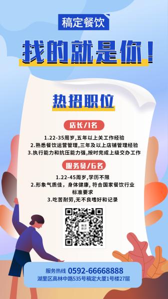 招聘/餐饮美食/手绘创意/手机海报