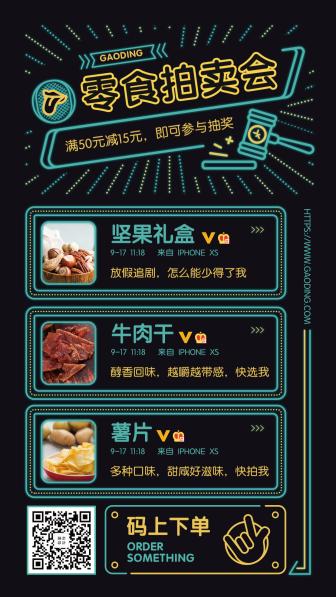 餐饮美食/零食促销/霓虹灯酷炫/手机海报