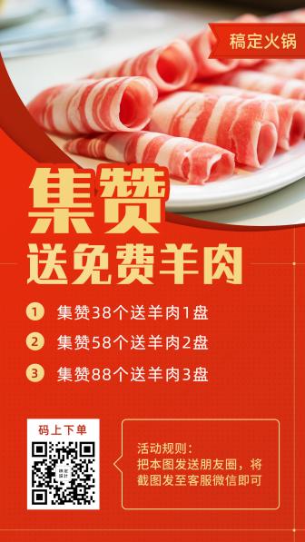 餐饮美食/火锅集赞促销/喜庆/手机海报