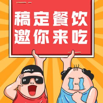 餐饮美食/通知推广/卡通手绘/方形海报