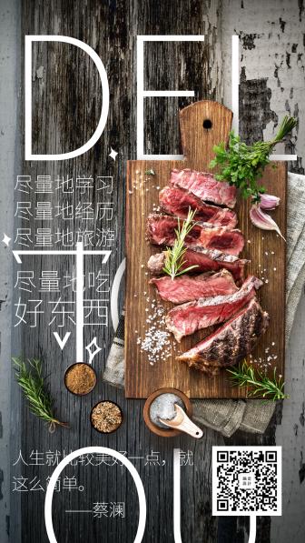 餐饮美食/正能量问候/实景简约/日签海报