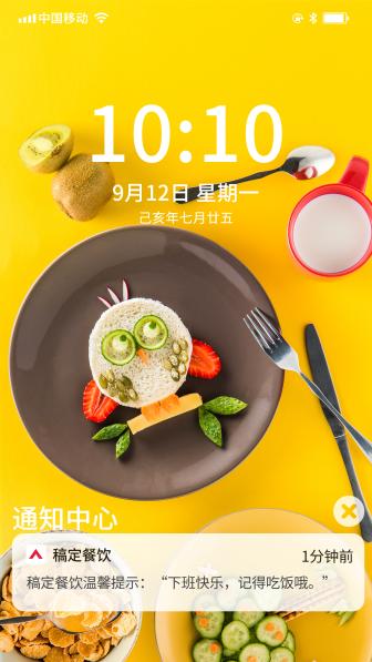 餐饮美食/问候正能量/创意/日签海报