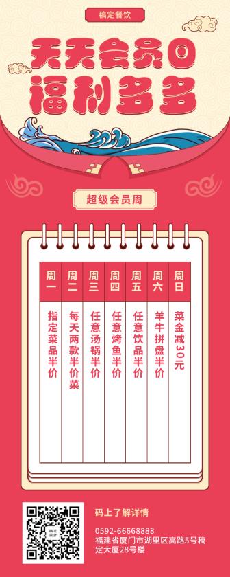 餐饮美食/会员福利/中国风创意/营销长图