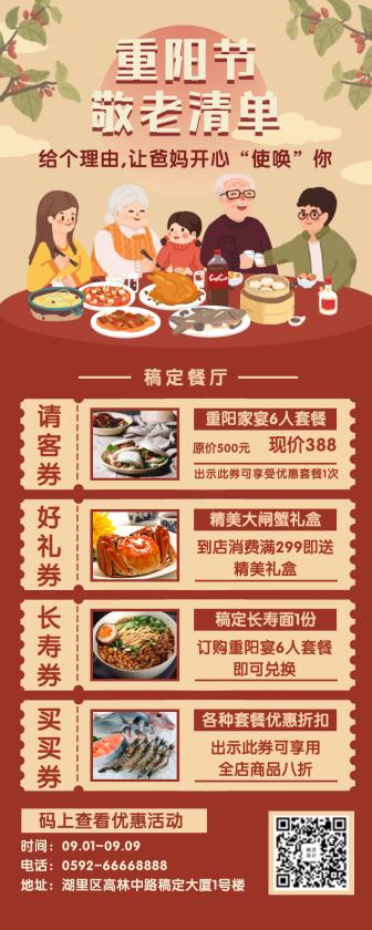 重阳宴会促销/餐饮美食/手绘创意/营销长图