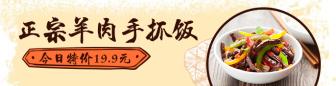 餐饮美食/简约/饿了么海报