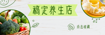 餐饮美食/清新/促销/饿了么店招