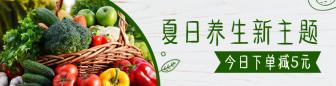 餐饮美食/清新/促销/饿了么海报