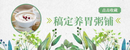 餐饮美食/养生粥铺/清新文艺/美团外卖店招