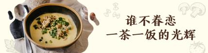 餐饮美食/文艺卡通/饿了么海报