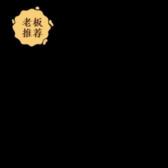 餐饮美食/文艺卡通/饿了么商品主图