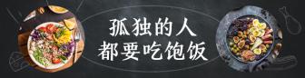 餐饮美食/复古简约/饿了么海报