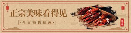 餐饮美食/新店开业/中国风/饿了么海报