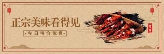 餐饮美食/新店开业/中国风/美团外卖海报