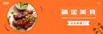 餐饮美食/创意简约/五花肉促销/饿了么店招