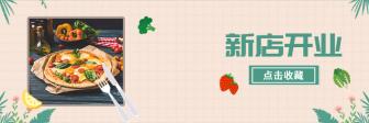 餐饮美食/新店开业促销/清新/饿了么店招