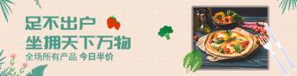 餐饮美食/新店开业促销/清新/饿了么海报