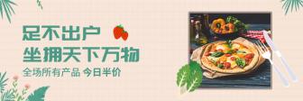 餐饮美食/新店开业促销/清新/美团外卖海报