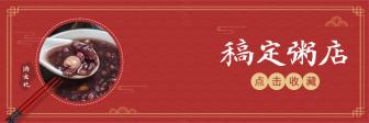 餐饮美食/粥铺/中国风/饿了么店招