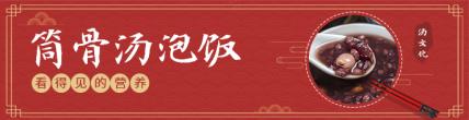 餐饮美食/粥铺/中国风/饿了么海报