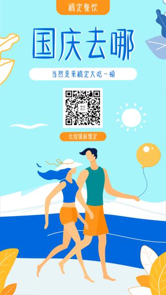国庆假期/餐饮美食/手绘卡通/手机海报
