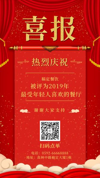 餐饮美食/喜报通知/喜庆/手机海报