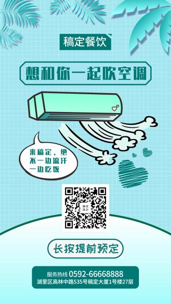 餐饮美食/手绘创意/手机海报