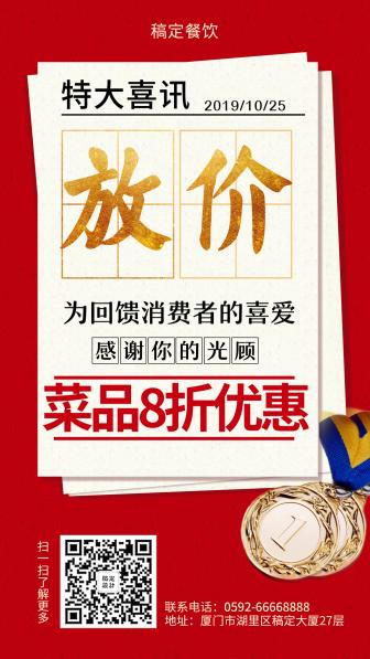 促销通知/餐饮美食/创意喜庆/手机海报