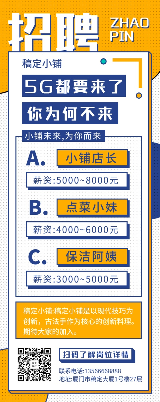 招聘/餐饮行业/简约创意/长图海报