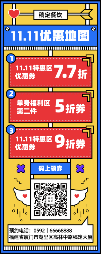 双十一/餐饮美食/打折促销/长图海报