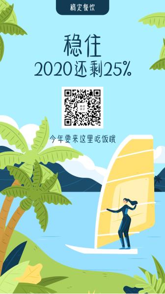 2020倒计时/餐饮美食/手绘清新/手机海报
