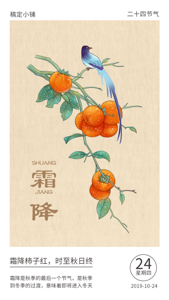 霜降二十四节气/氛围互动祝福/中国风/手机海报