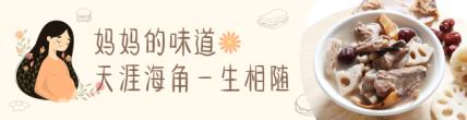 餐饮美食/手绘文艺/饿了么海报