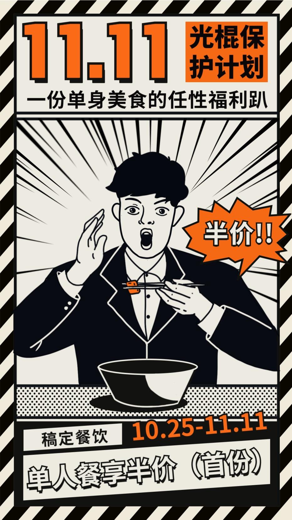 双十一促销福利/单身光棍/餐饮美食/手机海报