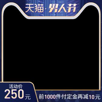 天猫男人节时尚主图图标