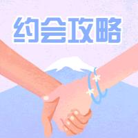 约会攻略/情人节/七夕公众号次图