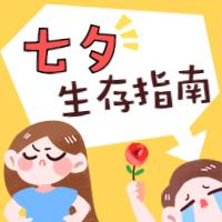 七夕/情人节/情感公众号次图