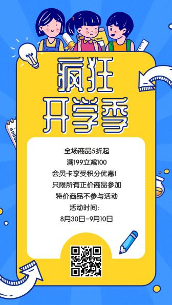 暑假/开学/促销/人物手绘插画手机海报