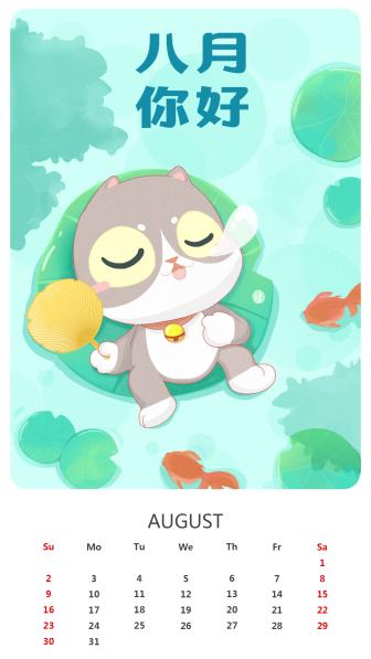 八月月初问候日历可爱萌猫咪手机海报