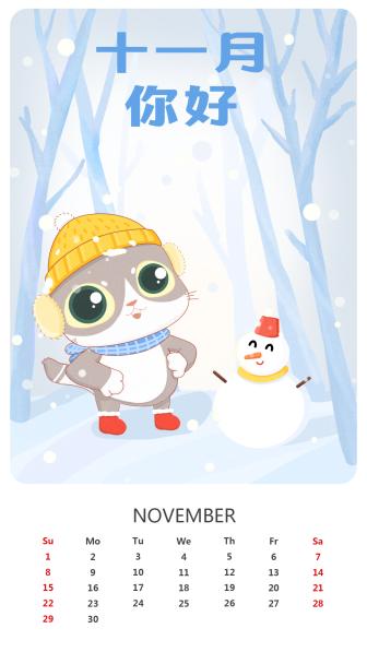 十一月你好月初问候手绘卡通可爱手机海报