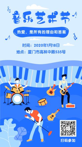 校园音乐艺术节手绘卡通手机海报